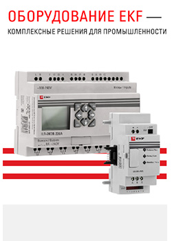 Электротехника для профессионалов EKF