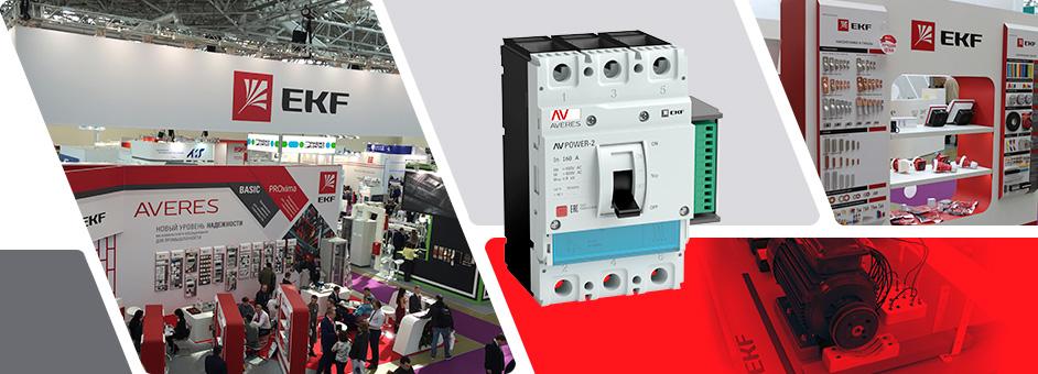 Призентация электротехнической продукции EKF на выставке