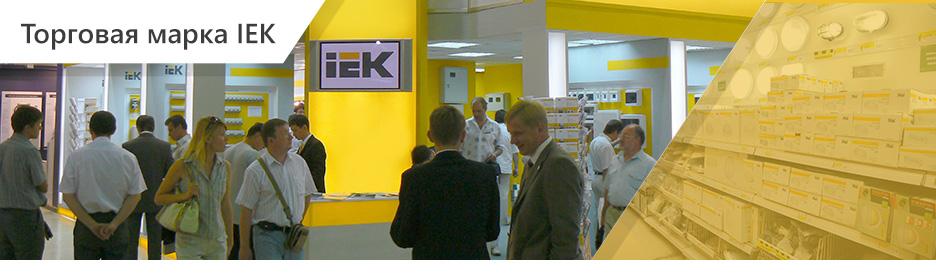 Торговая марка IEK