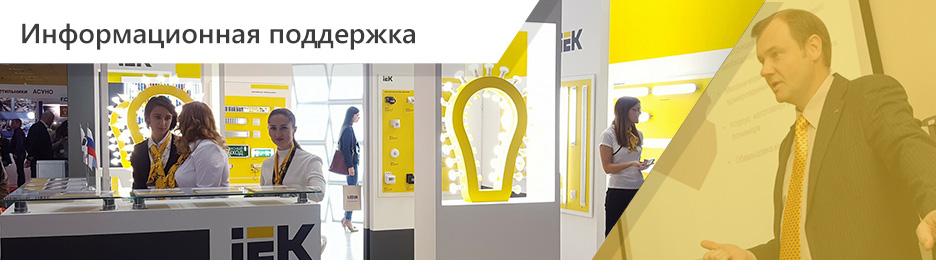 Информационная поддержка и проведение вебинаров IEK