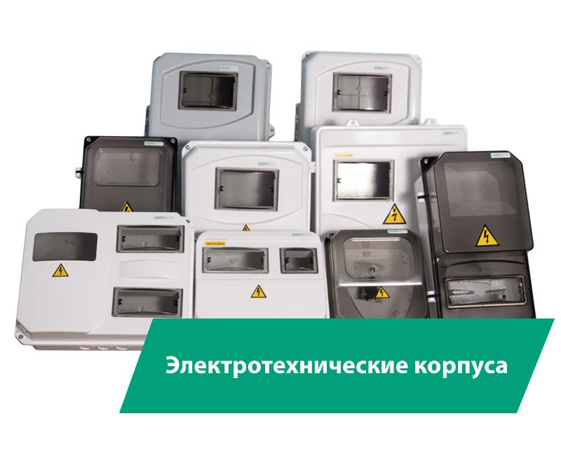 Электротехнические корпуса КРЗМИ