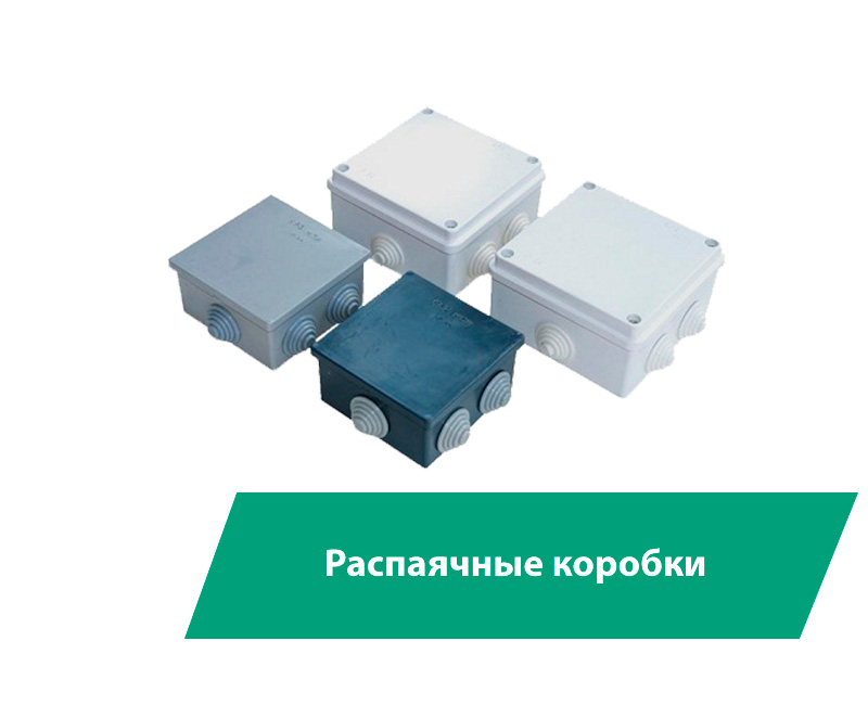 Распаячные коробки КРЗМИ