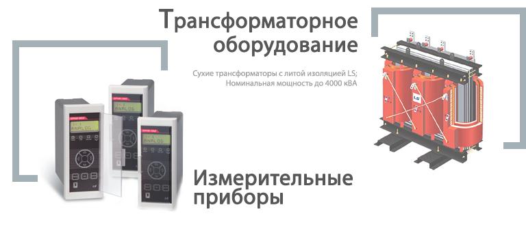 Трансформаторы и измерительные приборы LS is