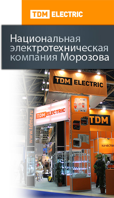 компания Морозова TDM Electric