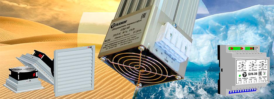 Климатическое оборудование Тахион