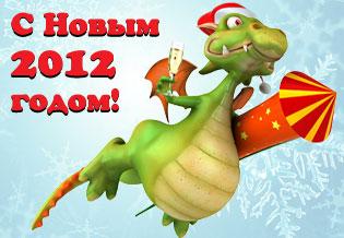 Компания «НЛТ» поздравляет с Новым 2012 годом!