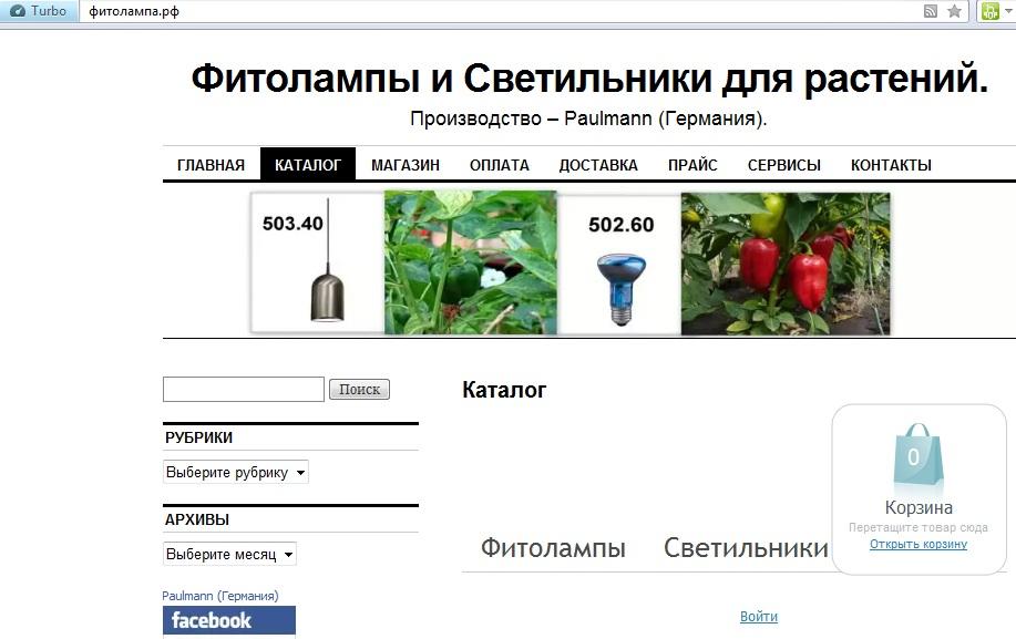 Интернет-магазин Paulmann представляет новый проект