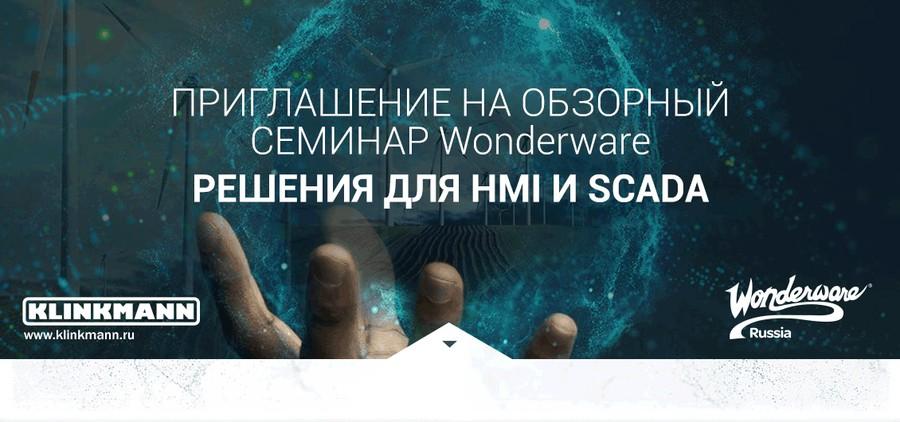 Семинары Wonderware