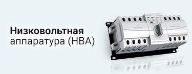 Низковольтное оборудование (НВА)